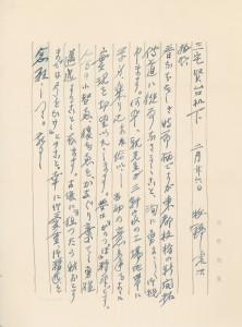 同志社大学 牧野寅次師からの手紙