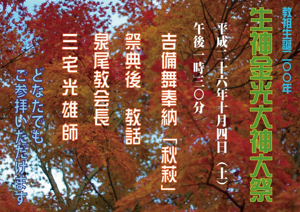 20141004 大祭掲示