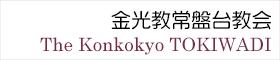 金光教常盤台教会 | The KONKOKYO TOKIWADAI
