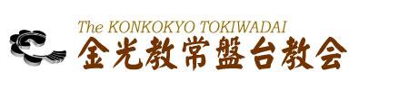 金光教常盤台教会|The KONKOKYO TOKIWADAI