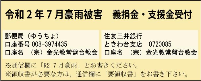 令和2年7月豪雨義捐金・支援金受付