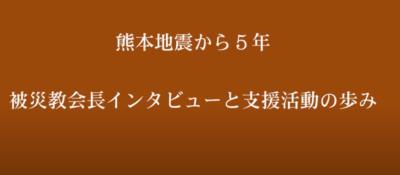金光教 熊本地震祈りの集い