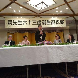 三宅家宅祭に続いて、泉尾教会長お誕生祝宴